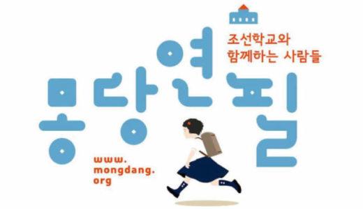 モンダンヨンピルコンサートin Youtube「韓国歌手が歌う在日同胞の歌」