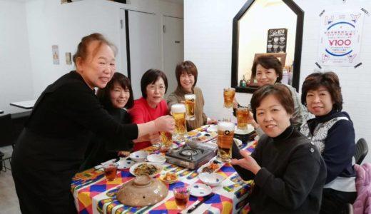 私たちの新年会と韓国文化の旅