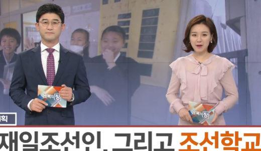 KBS 4.24企画『在日朝鮮人・そして朝鮮学校』