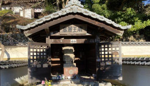 年始は高麗神社と聖天院から