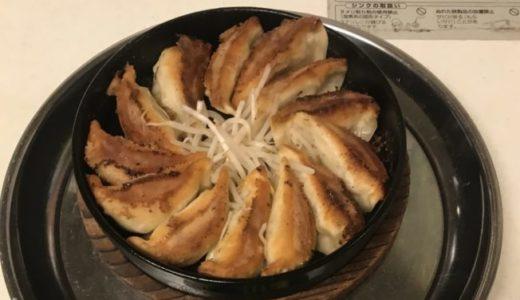 今宵は「博多鉄鍋餃子」で一杯