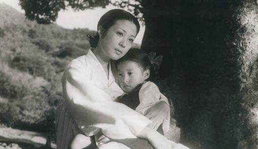 私の一番好きな韓国映画『離れの客とお母さん』
