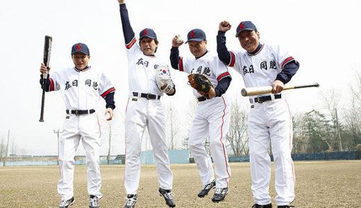 映画『海峡を越えた野球少年』