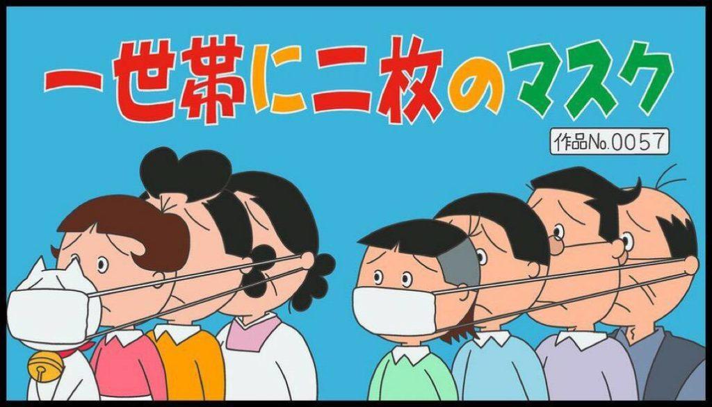マスク サザエ 枚 さん 2