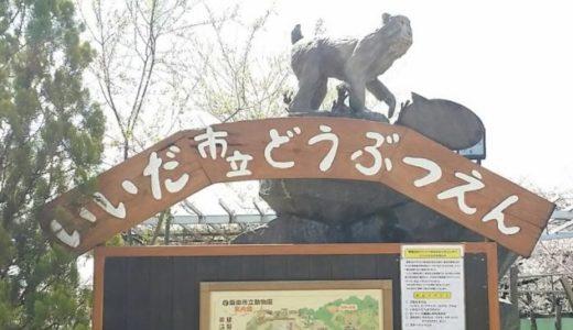 小さなどうぶつえんー飯田動物園
