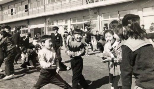 """1枚のモノクロ写真ー""""校庭で遊ぶ"""""""