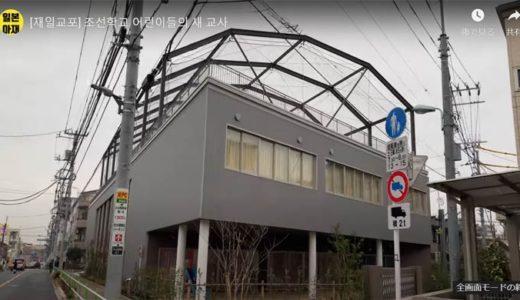 東京第3学校の新校舎完成動画