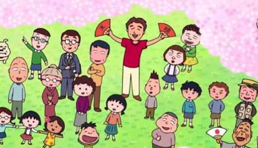 「100万年の幸せ!!」桑田佳祐