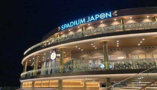 癒しの湯①-関東一の岩盤浴の広さ「スパジアムジャポン」