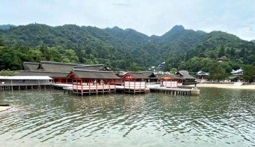 ご褒美旅行9「宮島離れの宿 IBUKU 別邸」