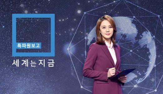 KBS「世界は今」から8.15企画映像