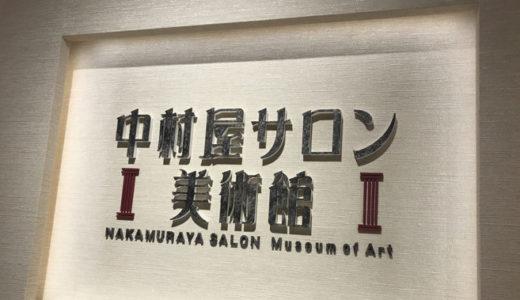 絵画鑑賞と日本最古のビアホールへ