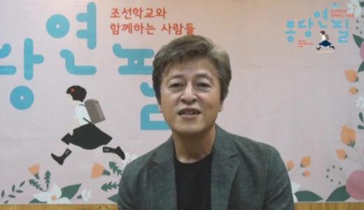 「モンダンヨンピル 소풍コンサート」クォン・ヘヒョ代表の映像メッセージ