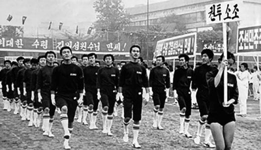 【東京朝高】アーカイブ写真⑯-運動部の躍進