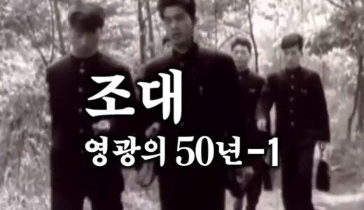 【動画】조선대학교가 걸어온 영광의 50년-1