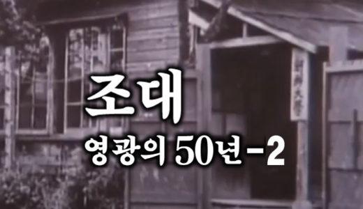 【動画】조선대학교가 걸어온 영광의 50년-2