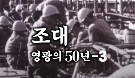 【動画】조선대학교가 걸어온 영광의 50년-3