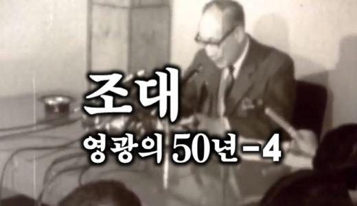 【動画】조선대학교가 걸어온 영광의 50년-4