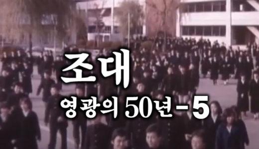 【動画】조선대학교가 걸어온 영광의 50년-5