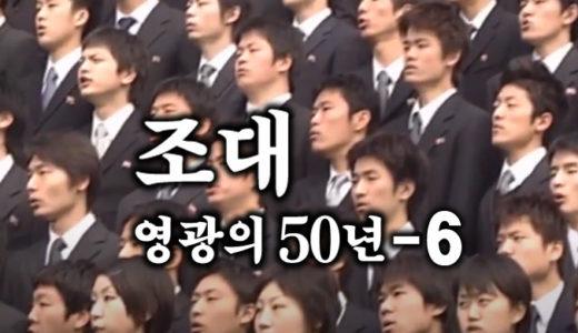 【動画】조선대학교가 걸어온 영광의 50년-6