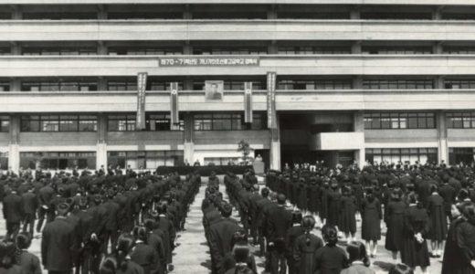 アーカイブ写真③-神奈川朝鮮中高級学校入学式