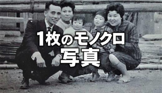 【動画】一枚のモノクロ写真・家族編