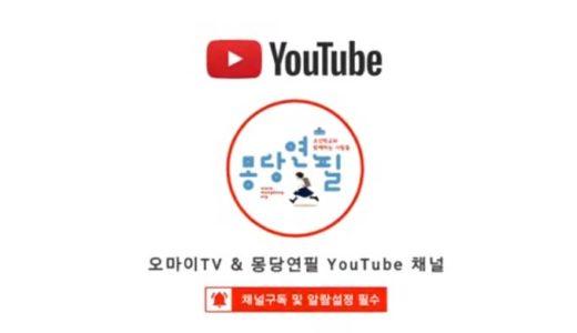 モンダンヨンピル 소풍コンサートin YouTube 「元気ですか?」 予習しよう!
