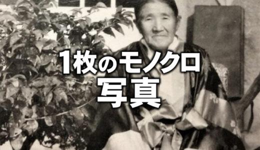 【動画】一枚のモノクロ写真・ルーツ編