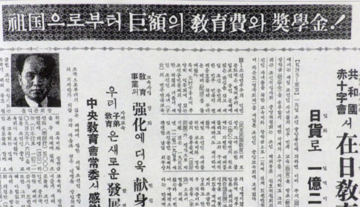 【東京朝高】アーカイブ写真⑧-教育援助費と奨学金