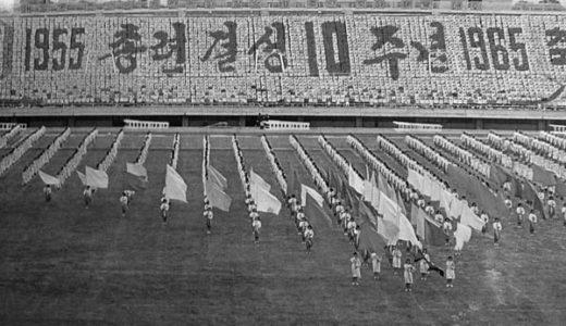 【東京朝高】アーカイブ写真⑬-創立20周年を迎えて