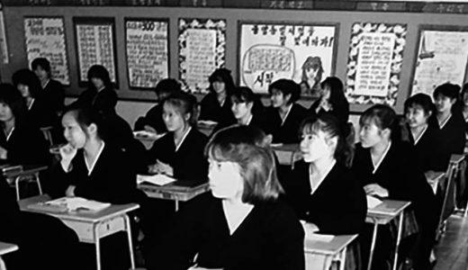 【東京朝高】アーカイブ写真⑮-定住を前提にした教育に