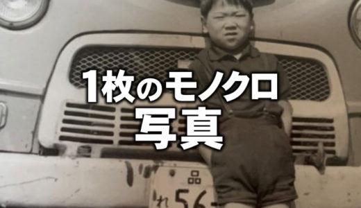 【動画】一枚のモノクロ写真・幼少期編
