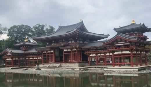 気まぐれ京都探訪④宇治ー平等院