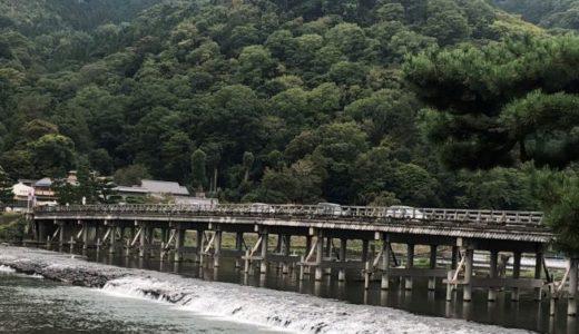 気まぐれ京都探訪⑤嵐山・嵯峨野ー渡月橋と竹林の小径