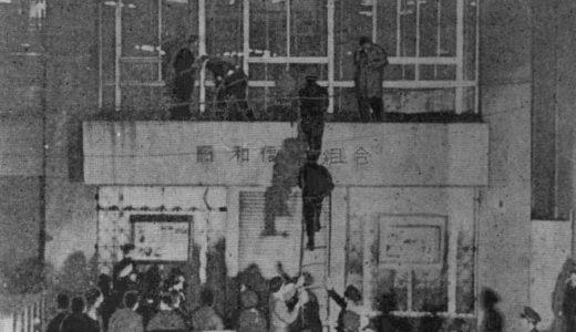 【台東】アーカイブ写真⑤-同和信組上野支店への強制捜査