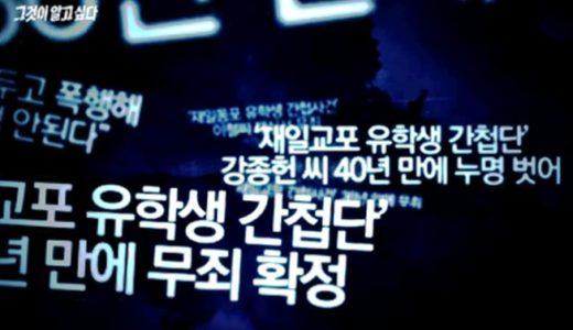 ドキュメンタリー映画「나는 조선사람입니다」