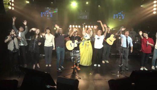 モンダンヨンピルコンサートin Youtube「現場メーキング映像」を公開
