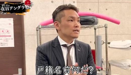 「ホンチ」と元ボクシング世界チャンプ「徳山昌守」が朝鮮学校を語る〜その2〜