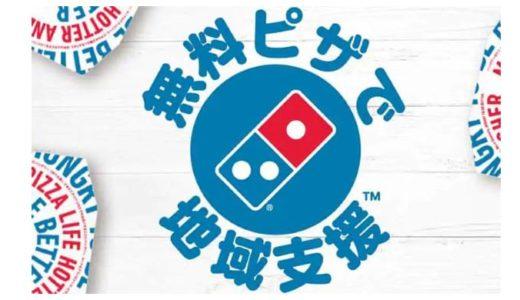 ウリハッキョにピザが届きました