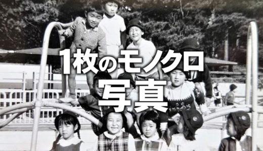 【動画】一枚のモノクロ写真・小学校編
