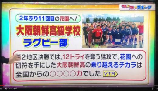 大阪朝高ラグビー部がTV番組で紹介