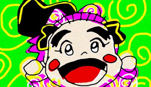 おかしな娘のオモロイ話(37)ー忍たま乱太郎