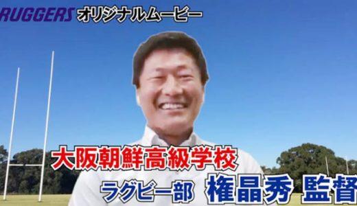 大阪朝鮮高校・権監督インタビュー