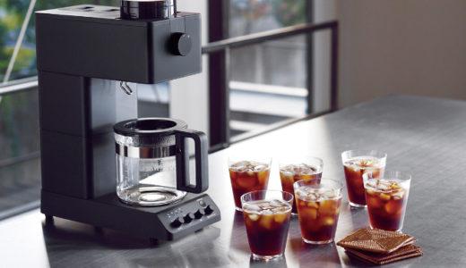 お年玉はTWINBIRDの全自動コーヒーメーカー