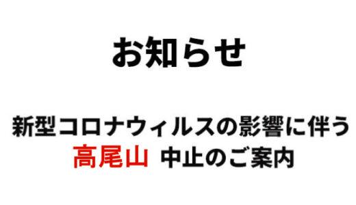 1月26日予定の高尾山は中止に