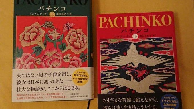 本の紹介『PACHINKO』
