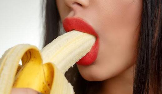 若く楽しく美しく(68)ー夜バナナで幸せホルモン