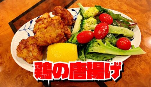私流❤️鶏の唐揚げ