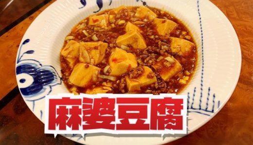 私流❤️ピリ辛麻婆豆腐