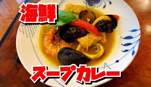 私流❤️海鮮スープカレー